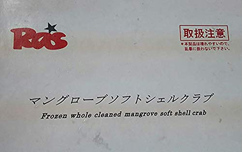 マングローブ ソフト シェルクラブ ( カクテル ) 12尾×12箱 冷凍 脱皮蟹 業務用
