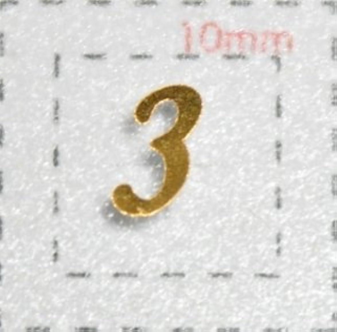 ツイン破壊的ファイアル【数字ネイルシール】1筆記体《3》ゴールド/1シート9枚