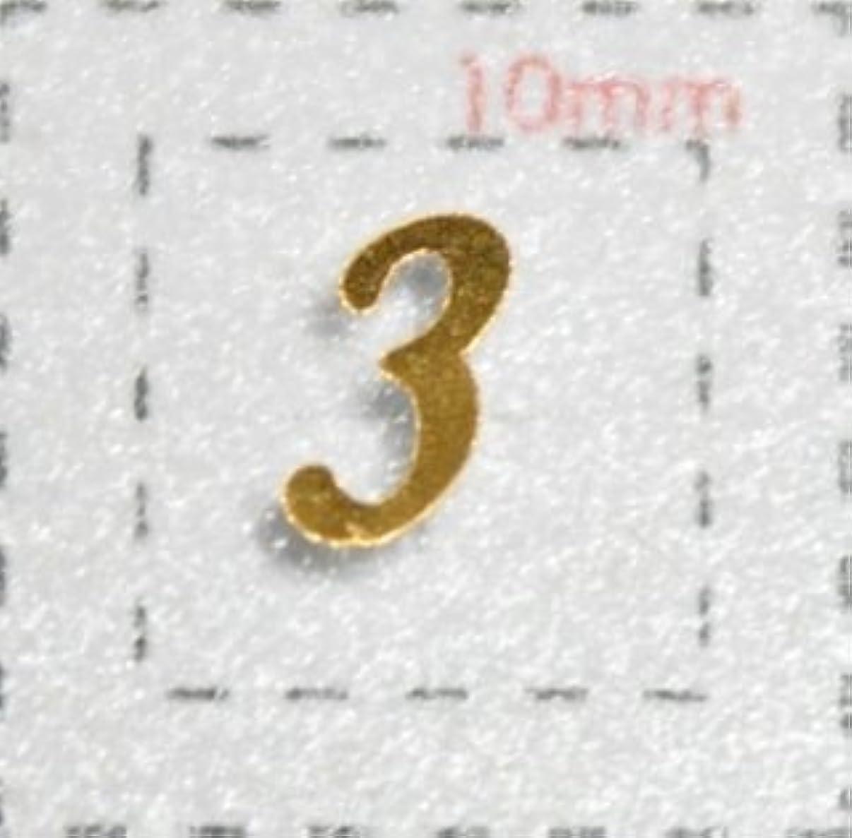 マチュピチュ定義垂直【数字ネイルシール】1筆記体《3》ゴールド/1シート9枚