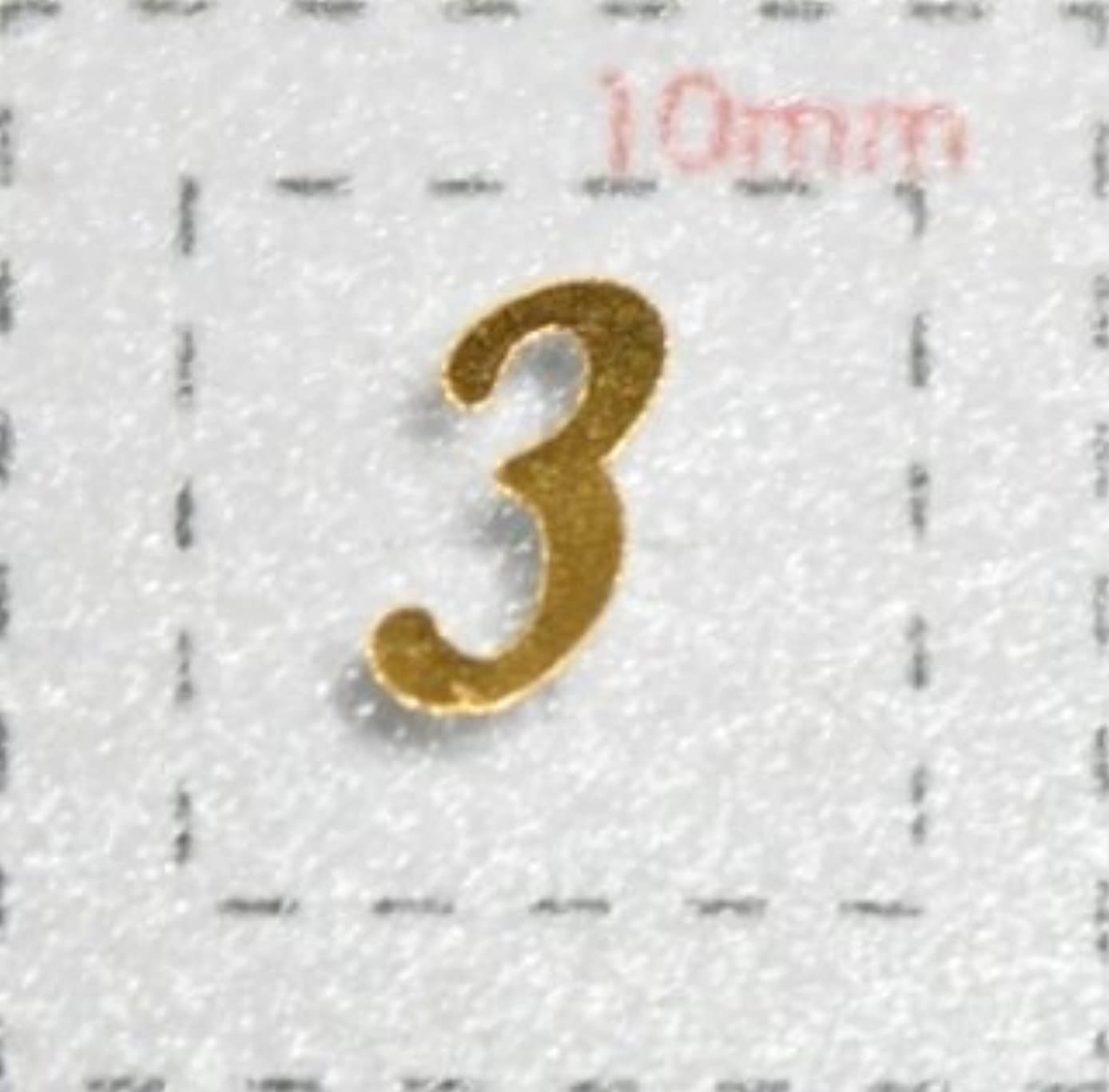 ゲインセイ装備する分散【数字ネイルシール】1筆記体《3》ゴールド/1シート9枚