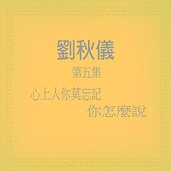 劉秋儀, Vol. 5: 心上人你莫忘記 / 你怎麼說 (修復版)