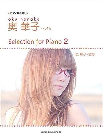 ピアノ弾き語り 奥 華子 Selection for Piano 2
