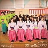 甘酸っぱい春にサクラサク(初回生産限定盤A:℃-ute版)(DVD付)