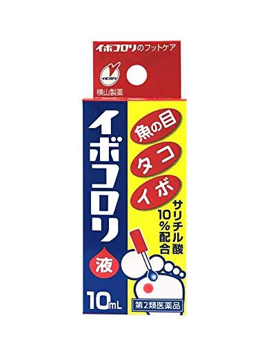 【第2類医薬品】イボコロリ液 10mL