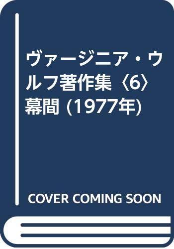 ヴァージニア・ウルフ著作集〈6〉幕間 (1977年)