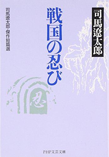 戦国の忍び 司馬遼太郎・傑作短篇選 (PHP文庫)