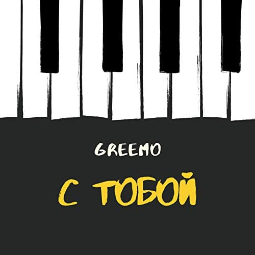 Greemo
