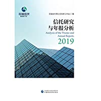 Trust Research and Annual Report Analysis 2019(Chinese Edition)
