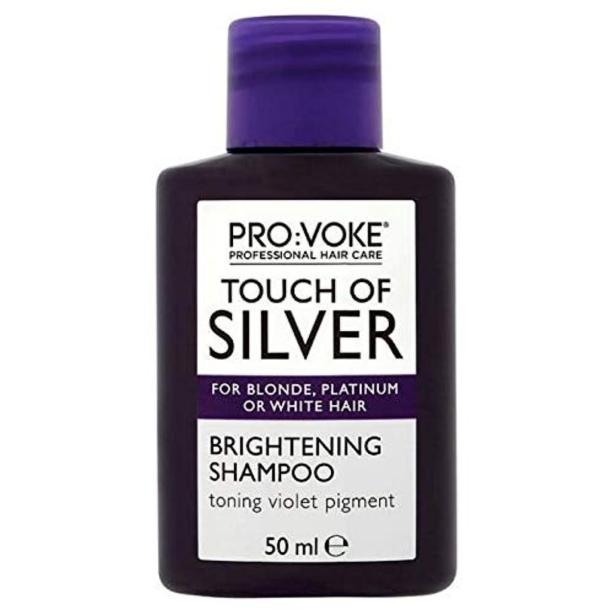 プライムサイクロプス対象[Pro:Voke] 銀シャンプー50ミリリットルのタッチを引き起こします - Provoke Touch Of Silver Shampoo 50ml [並行輸入品]