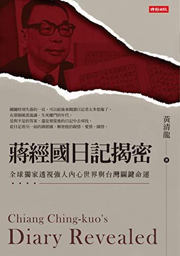 蔣經國日記揭密:全球獨家透視強人內心世界與台灣關鍵命運: Chiang Ching-kuo's Diary Revealed (Traditional Chinese Edition)