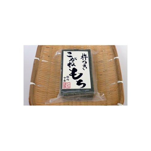 """【四十九日の法事お返しギフト】""""手作り杵つき餅 草餅(10枚入)""""「こがねもち」100% 使用"""
