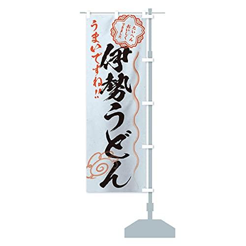 伊勢うどん/習字・書道風 のぼり旗 サイズ選べます(コンパクト45x150cm 右チチ)