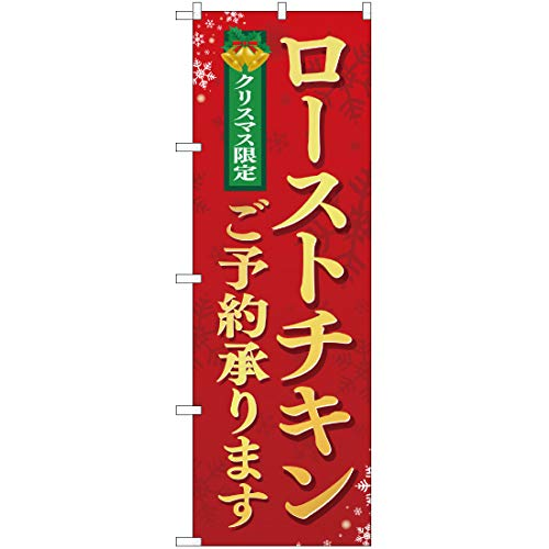 【3枚セット】 のぼり クリスマス限定 ローストチキンご予約承ります YN-2374 (受注生産) のぼり旗 看板 ポスター タペストリー 集客 [並行輸入品]