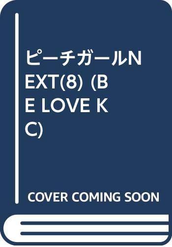 ピーチガールNEXT(8) (BE LOVE KC)