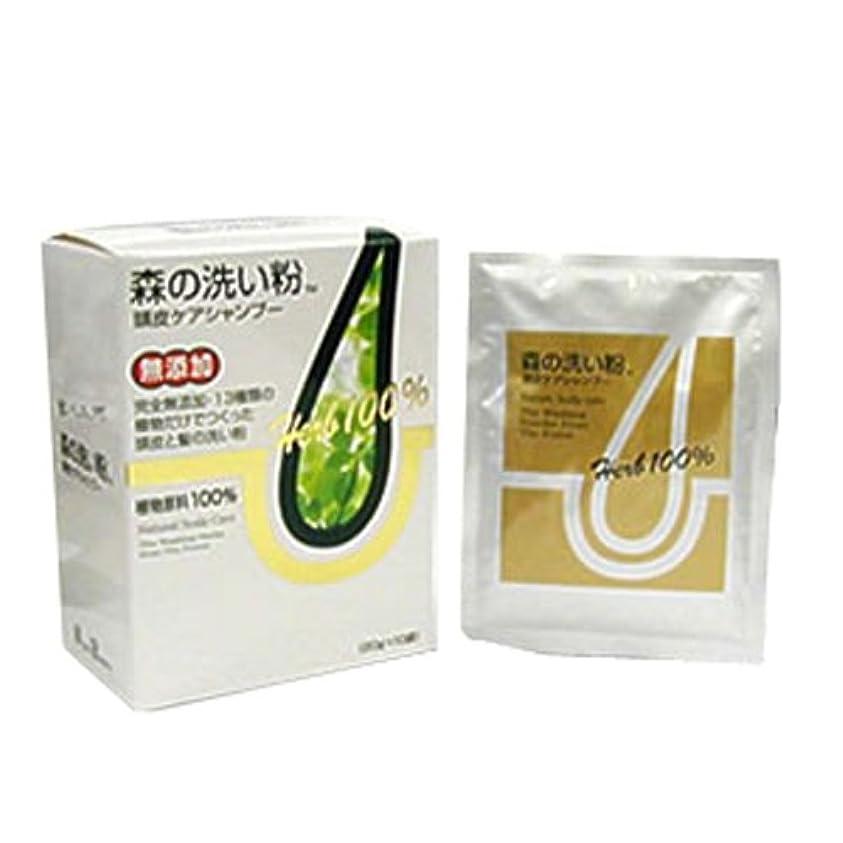 興奮セーターセミナー森の洗い粉 頭皮ケアシャンプー 20g*10袋