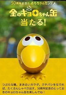 金のキョロちゃん缶 チョコボール 50周年記念