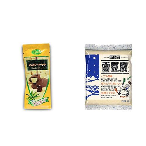 [2点セット] フリーズドライ チョコレートバナナ(50g) ・信濃雪 雪豆腐(粉豆腐)(100g)