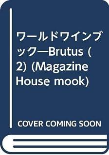 ワールドワインブック―Brutus (2) (Magazine House mook)