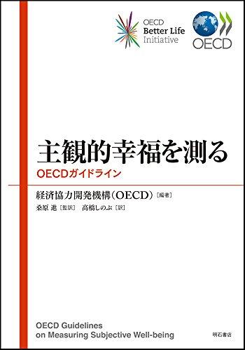 主観的幸福を測る――OECDガイドライン