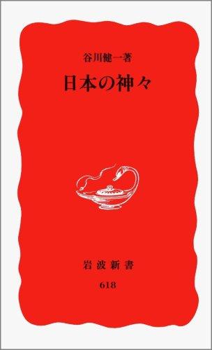 日本の神々 (岩波新書)の詳細を見る