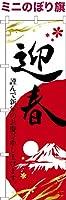 卓上ミニのぼり旗 「迎春2」 短納期 既製品 13cm×39cm ミニのぼり
