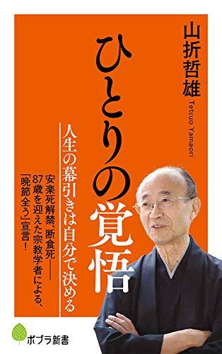 ひとりの覚悟 (ポプラ新書)