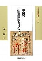 中国の捐納制度と社会 (東洋史研究叢刊)