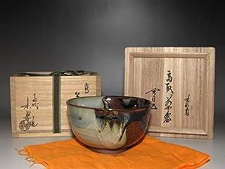 十四代 亀井味楽 高取茶碗 裏千家鵬雲斎花押の名品i330 アンティーク 骨董品