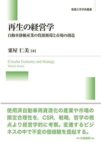 再生の経営学: 自動車静脈産業の資源循環と市場の創造 (敬愛大学学術叢書)