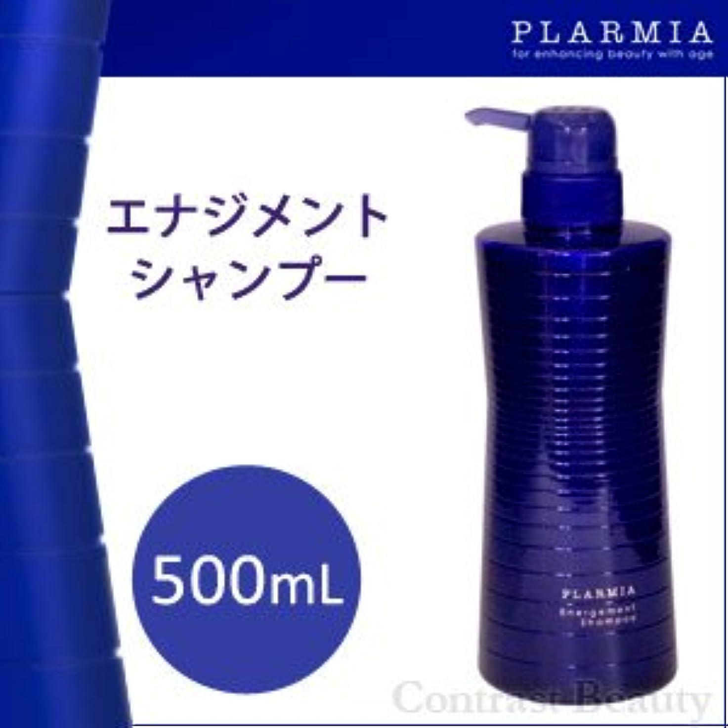 にもかかわらずシャンプークリーム【X4個セット】 ミルボン プラーミア エナジメントシャンプー 500ml