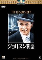 ジョルスン物語 [DVD]
