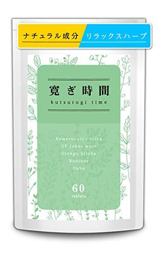 寛ぎ時間 GABA トリプトファン リラックス セロトニン サプリメント 60粒 約30日分