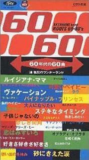60年代の60曲 漣健児のワンダーランド~ルーツ・シックスティ・シックスティーズ