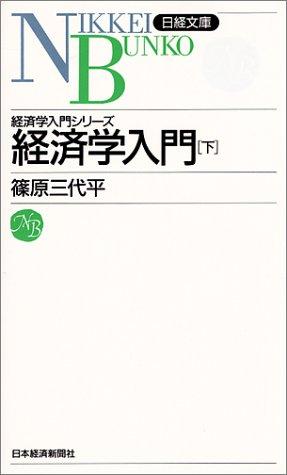 経済学入門 下 5版の詳細を見る