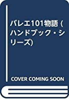 バレエ101物語 (ハンドブック・シリーズ)