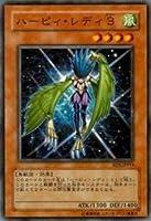 遊戯王カード ハーピィ・レディ3 RDS-JP019N