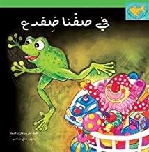 There Is a Frog in Our Classroom: Arabic Picture Book for Kids (Goldfish Series)