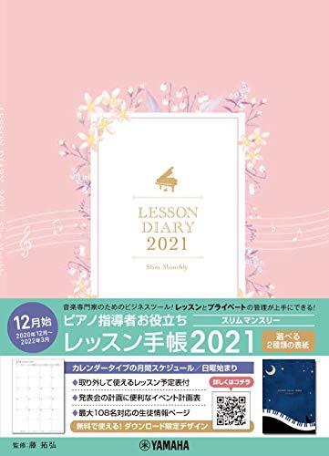 ピアノ指導者お役立ち レッスン手帳2021スリム 【マンスリー】の詳細を見る