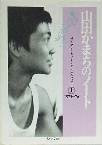 山田かまちのノート〈上〉 (ちくま文庫)