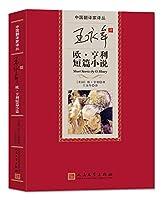 王永年译欧·亨利小说