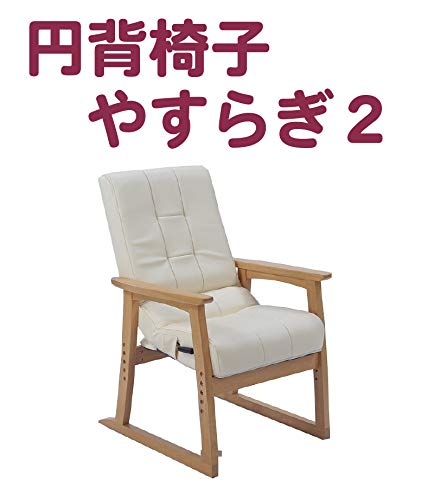 明光ホームテック円背椅子やすらぎ2アイボリーNOEC-リヨンIV