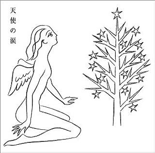 天使の涙~The Silent Piano Collection