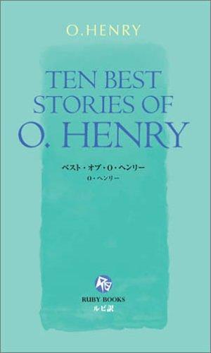 ベスト・オブ・O.ヘンリー [英語版ルビ訳付] 講談社ルビー・ブックスの詳細を見る