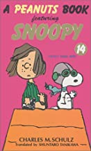 A peanuts book featuring Snoopy (14)