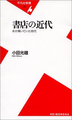 書店の近代―本が輝いていた時代 (平凡社新書)