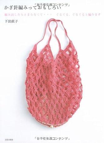 かぎ針編みっておもしろい―編み出したらとまらなくて…ぐるぐる、ぐるぐると編みます