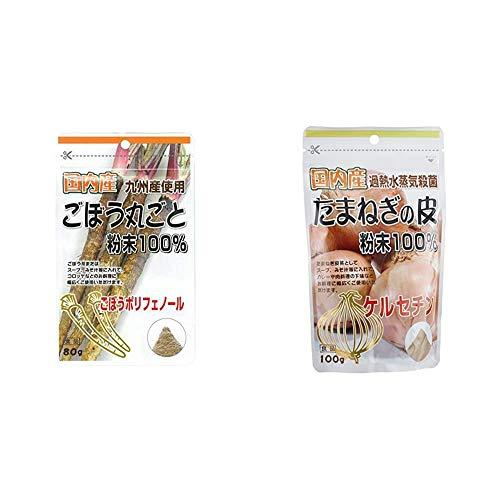 【セット買い】国内産ごぼう丸ごと粉末100% 80g & 国産たまねぎ皮粉末100%