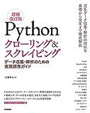 Pythonクローリング&スクレイピング[増補改訂版] -データ収集・解析のための実践開発ガイド-