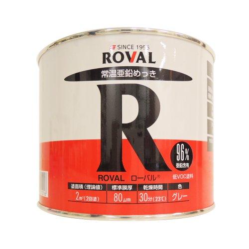ROVAL 常温亜鉛メッキ塗料 ローバル R-1KG 1kg