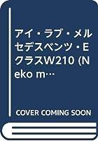 アイ・ラブ・メルセデスベンツ・EクラスW210 (Neko mook (565))